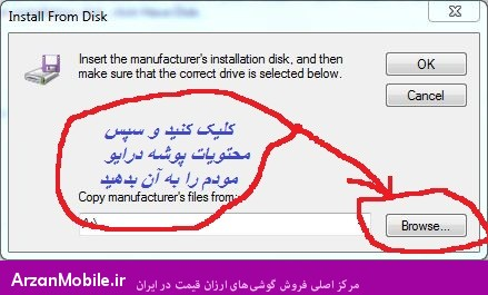 install-from-disk